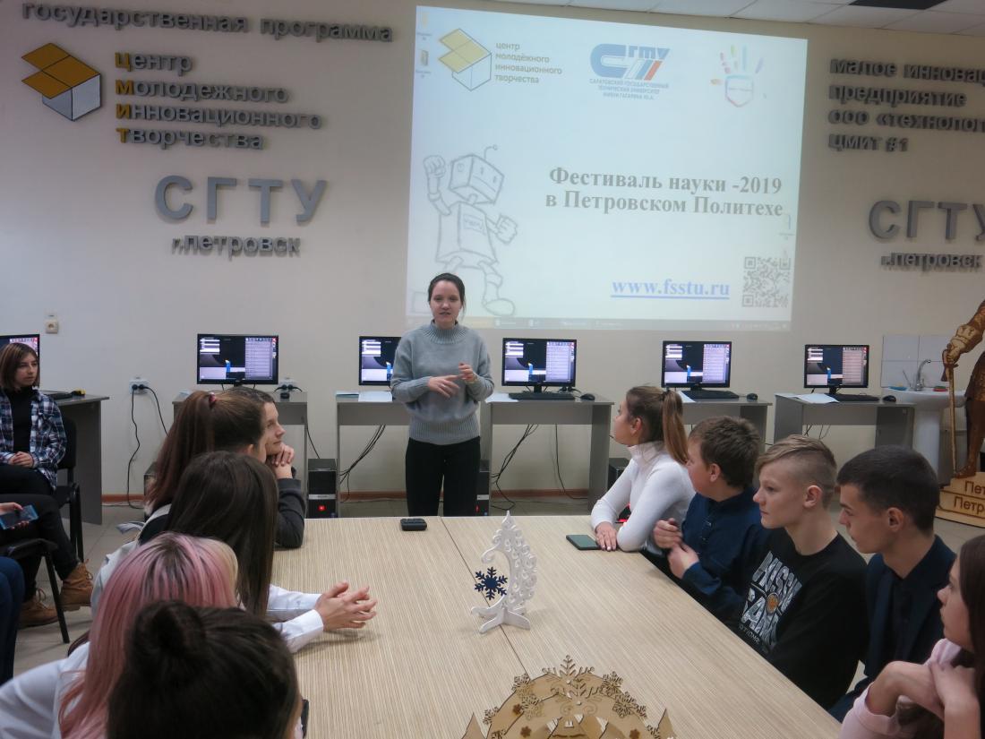 В Петровском филиале СГТУ стартовал Фестиваль науки